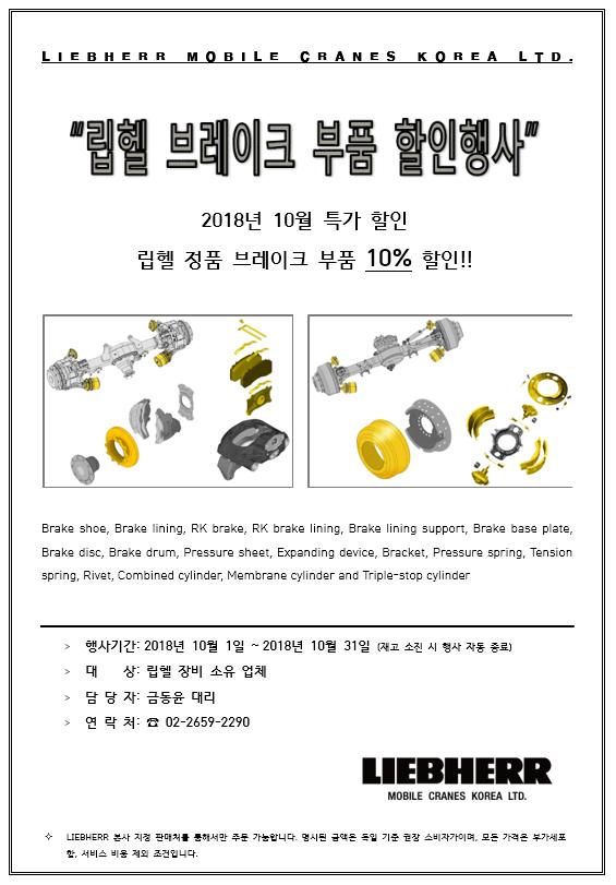 2018-09-18 13_19_55-립헬 브레이크 부품.docx [호환 모드] - Word.png